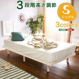 【クーポン10%オフ 10/14 0時 - 10/15 24時】 パイン材高さ3段階調整脚付きすのこベッド(シングル)