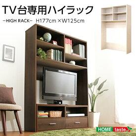 【送料無料】 s-dsp-hr125 収納家具 壁面収納 TVボード ハイラック 125cm幅 新生活応援