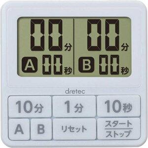 【9/15限定 クーポン20%オフ】DRETEC ダブルタイマー ホワイト T-551WT