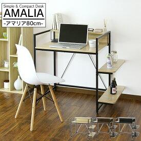 【送料無料】 パソコンデスク ラック付き モニター台付き 木製 幅80センチ デスク 机 アマリア80cm 新生活応援