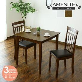 【送料無料】 ダイニングテーブル 2人用 ダイニングテーブルセット 3点セット 75cm幅 レザー座面 アメニテ3点セット 新生活応援