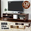 テレビ台 ローボード 120 テレビボード TVボード 収納 幅120 奥行40 高さ34 ブラウン ナチュラル オーラ120cm