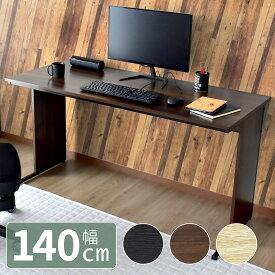 パソコンデスク デスク 収納 木製 PCデスク オフィスデスク 机 ゲーミングデスク 在宅勤務 テレワーク ブラック ブラウン ナチュラル コンパクト エバンス140 ドリス 新生活応援 送料無料