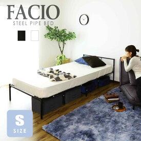ベッドフレーム シングル パイプベッド シングルサイズ ベッド下 収納 メッシュ メッシュ床面 ホワイト ブラック ファキオ-S ドリス 新生活応援 送料無料