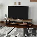 【送料無料】 テレビ台 ローボード 脚付き テレビラック テレビボード 収納 幅120cm 奥行40cm 組立式 TVボード 楓 -KA…