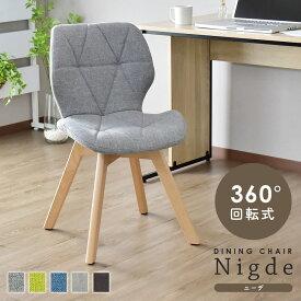 ダイニングチェア 木目 回転式 チェア 回転式チェア ダイニング 椅子 いす オフィスチェア デスクチェア ゲーミングチェア リビング ダイニング用 食卓用 食卓椅子 北欧 おしゃれ カフェ シンプル デザイナーズ 一人暮らし 在宅勤務 テレワーク ニーデ ドリス 送料無料
