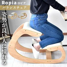 バランスチェア 学習椅子 木製 学習チェア イス 椅子 いす 学習イス チェア チェアー 姿勢が良くなる 猫背 姿勢矯正 姿勢 矯正 大人 学習 勉強 子供 子供用 こども こども用 リビング学習 北欧 ロピア ドリス 新生活応援 送料無料