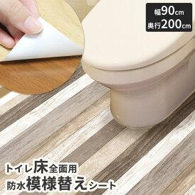 【送料無料 (一部地域除く)】 防水 模様替えシート トイレ 床全面用 90cm 200cm 新生活応援