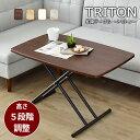 【送料無料 (一部地域除く)】 昇降テーブル リフトテーブル 幅85cm 奥行55cm 昇降式 テーブル センターテーブル コン…