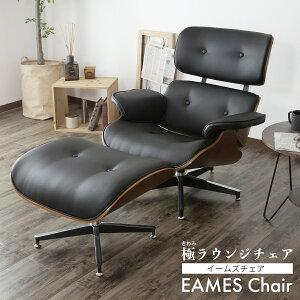 イームズ ラウンジチェア オットマン付き デザイナーズチェア ミッドセンチュリー チェア 椅子 デザイナーズ リプロダクト パーソナルチェア Eames リラックスチェア おしゃれ シンプル 北欧