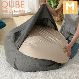 送料無料 ビーズクッション カバー キューブ「M」専用 替えカバー カバーのみ 専用カバー カバー単体 キューブカバーM