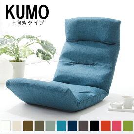 【送料無料】座椅子 リクライニング コンパクト ハイバック 姿勢 背筋 14段階 ギア 和楽 リクライニングチェア フロアチェア 座いす 1掛けソファ【KUMO 上 ドリス】