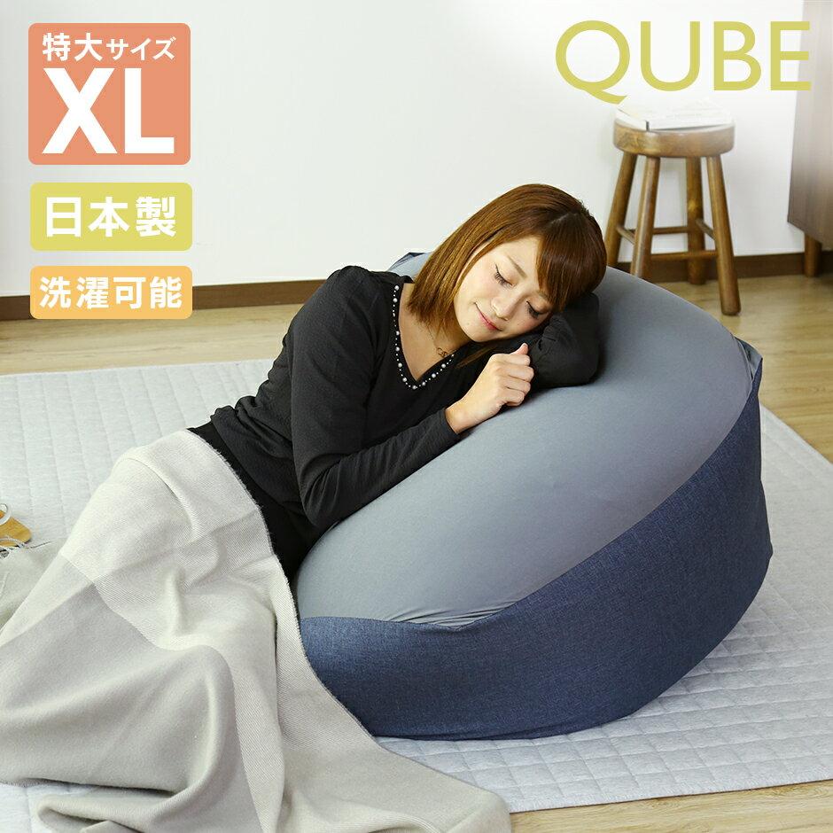送料無料 日本製 人をダメにするビーズクッション カバーリングタイプ ソファ デニム調 マイクロビーズクッション ビーズソファ ソファー 国産 D600a -QUBE-キューブ ビーズクッションXL