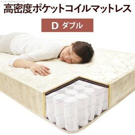 【クーポンで10%オフ 7/22 0時 - 7/24 24時】 mb-c1100003 ベッド ダブルサイズ マットレス ポケットコイル スプリング マットレス ダブル マットレスのみ 寝具