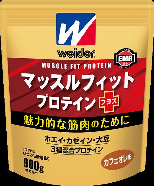 【ウイダー】【最高級プロテイン】からだづくりを目指すあなたに【マッスルフィットプロテインプラス】カフェオレ味(900g)期間限定シェイカー付
