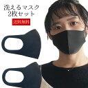 【在庫あり/即発送】洗える立体ウレタンマスク(黒) 2枚セット 個包装 男女兼用 メール便の場合は送料無料