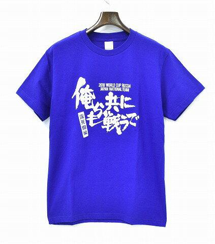 【新品同様】 BUENA VISTA (ブエナビスタ)ロシアW杯記念 日本応援Tシャツ 2018 WORLD CUP RUSSIA JAPAN NATIONAL TEAM 日本代表 サッカー S/S T-SHIRT クルーネックプリントTEE BLUE M 【中古】 俺らも共に戦うで! ワールドカップ ロシア