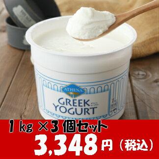 【1kg×3個セット】チーズのような濃厚さ!生乳からつくったATHENA(アテナ)ギリシャヨーグルト 1kg
