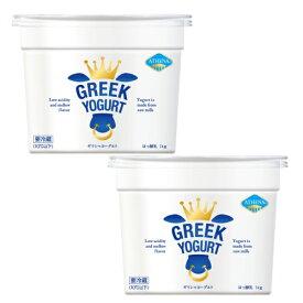 【1kg×2個セット】チーズのような濃厚さ!生乳からつくったATHENA(アテナ)ギリシャヨーグルト 1kg