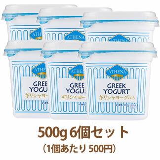 【500g×6個セット】チーズのような濃厚さ!生乳からつくったATHENA(アテナ)ギリシャヨーグルト 500g