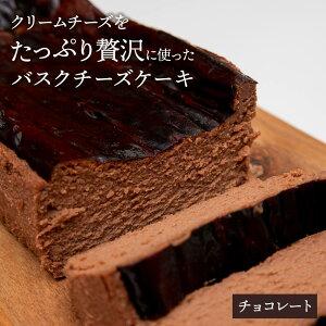 スイーツ バスクチーズケーキ チョコ 414g バスク地方で生まれたチーズケーキ バスチー 濃厚 クリームチーズ 冷凍 グルメ デザート チーズケーキ チョコレート カタラーナ 誕生日 プレゼント