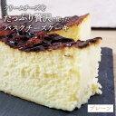 スイーツ バスクチーズケーキ プレーン 414g バスク地方で生まれたチーズケーキ バスチー 濃厚 クリームチーズ 冷凍 …
