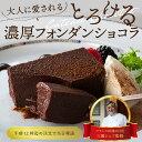 【お試し企画ポイント50%バック】【世界のミクニ監修 究極のフォンダンショコラ】 ガトーショコラ チョコレートケー…