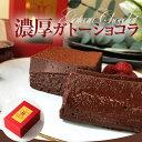 ガトーショコラ チョコレートケーキ 【とろけるガトーショコラ】 生チョコ フォンダンショコラ ケーキ 【世界のミクニ…