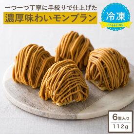 スイーツ モンブラン ケーキ 112g/個×6個入 冷凍ケーキ マロン クリーム 栗 グルメ デザート 誕生日 記念日 バースデーケーキ プレゼント