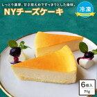 スイーツ ニューヨークチーズケーキ たっぷり426g(6ピース) 洋菓子 ケーキ 冷凍 チーズケーキ グルメ デザート クリームチーズ オーストラリア産 NYチーズケーキ 誕生日 プレゼント お中元 お中元ギフト 夏ギフト
