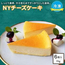 スイーツ ニューヨークチーズケーキ たっぷり426g(6ピース) 洋菓子 ケーキ 冷凍 チーズケーキ グルメ デザート クリームチーズ オーストラリア産 NYチーズケーキ 誕生日 プレゼント