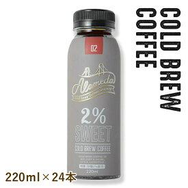 24時間かけて低温抽出! アラメダ コールドブリューコーヒー 微糖 【250ml×24本セット】 コーヒー 水出し 水出しコーヒー 珈琲 ギフト ペットボトル 高級 ALAMEDA COLD BREW COFFEE 2% Sweet
