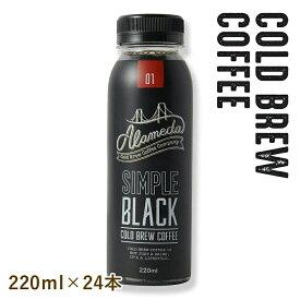 24時間かけて低温抽出! アラメダ コールドブリューコーヒー 無糖 【250ml×24本セット】 コーヒー 水出し 水出しコーヒー 珈琲 ギフト ペットボトル 高級 ALAMEDA COLD BREW COFFEE Simple Black
