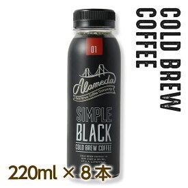24時間かけて低温抽出! アラメダ コールドブリューコーヒー 無糖 【250ml×8本セット】 コーヒー 水出し 水出しコーヒー 珈琲 ギフト ペットボトル 高級 ALAMEDA COLD BREW COFFEE Simple Black