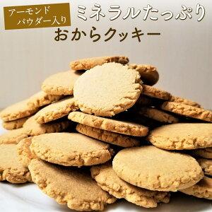 【高レビューありがとうございます!】糖質66%オフ! おからクッキー 500g(250g×2パック) アーモンドパウダー入り おから クッキー アーモンド 低カロリー 砂糖不使用 超微粉 ダイエット
