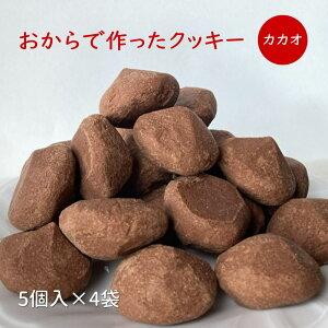【お試しサイズ・糖質66%オフ!】Web限定 おからクッキー カカオ味 20枚入り(5枚入り×4パック) アーモンドパウダー入り おから クッキー アーモンド 低カロリー 砂糖不使用 超微粉 ダイエ