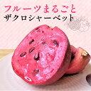 【果実をまるごと使用】 プレミアムザクロシャーベット 4個入り グルメ フルーツ スイーツ デザート プレゼント ギフ…