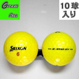 スリクソン Z-STAR XV ゼットスター エックスブイ 17年 2017年モデル 10球 イエロー ロストボール ゴルフボール