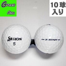 スリクソン Z-STAR ゼットスター 17年 2017年モデル 10球 白 ロストボール ゴルフボール