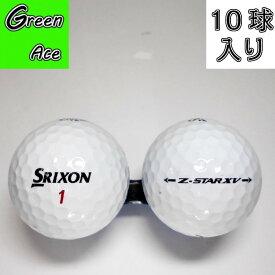スリクソン Z-STAR XV ゼットスター エックスブイ 17年 2017年 10球 白 ロストボール ゴルフボール