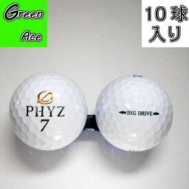 phyz ファイズ ビッグドライブ 17年 2017年モデル 10球 白 ホワイト ロストボール ゴルフボール