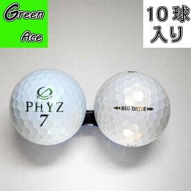 phyz ファイズ ビッグドライブ 17年 2017年モデル 10球 パール ロストボール ゴルフボール