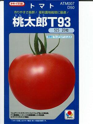 大玉トマト種 タキイ交配 桃太郎T93  タキイ種苗の大玉トマト品種です。