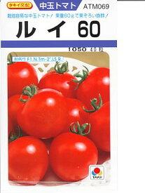 タキイ交配 ルイ60 タキイ種苗の中玉トマトです。 トマト種のことならお任せグリーンデポ