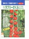 ミニトマト種 F1ラブリーさくら  みかど協和のミニトマト品種です。 種のことならお任せグリーンデポ
