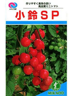 トマト みかど交配・・・小鈴SP・・・<みかどのミニトマトです。種のことならお任せグリーンデポ>