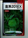 キャベツ サカタ交配・・・金系201EX・・・<サカタのキャベツです。 種のことならお任せグリーンデポ>