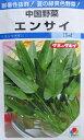 中国野菜種 タキイ  エンサイ  別名、空芯菜の名前をもつタキイの中国野菜種です。 種のことならお任せグリーン…