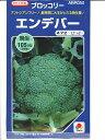 ブロッコリー タキイ交配・・・エンデバーSP・・・<タキイのブロッコリー種子です。種のことならお任せグリ-ンデポ>