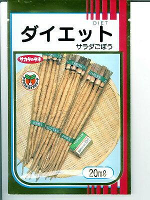 サラダゴボウ ダイエット サカタのタネ・・・<サカタの短いゴボウです。種のことならお任せグリーンデポ>